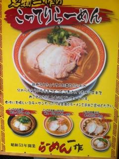 IssakuNeyagawa_000_org.jpg