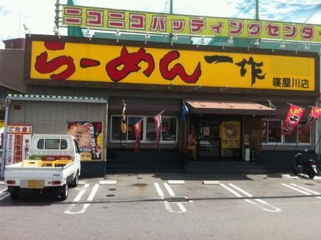 IssakuNeyagawa_004_org.jpg