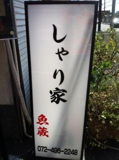 KaizukaUozo_109_org.jpg