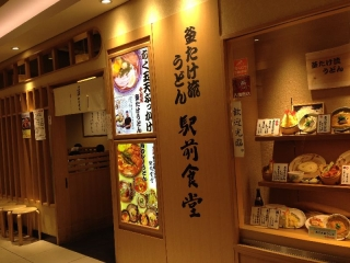 KamatakeYodobashiUmeda_000_org.jpg