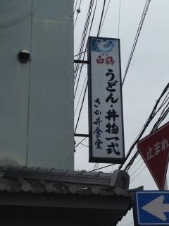 KameokaSakai_001_org.jpg