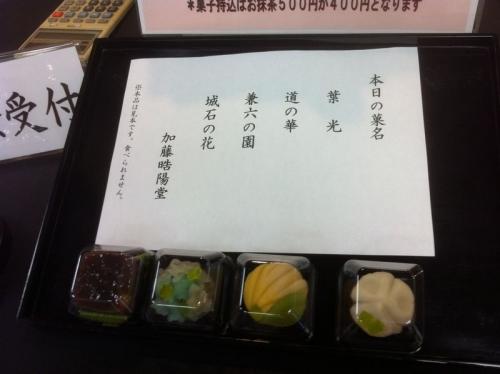 KanazawaWagashi_001_org.jpg