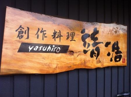 KawachinaganoYasuhiro_100_org.jpg