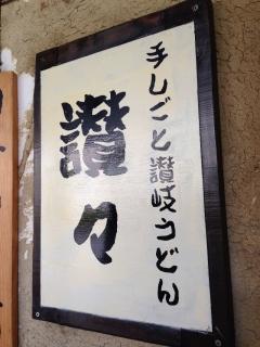 KawanishiSansan_000_org.jpg