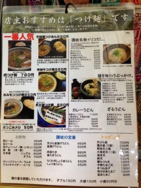KawanishiSansan_001_org.jpg