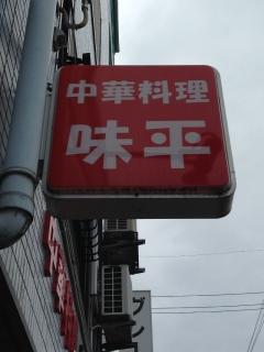 KishiAjihei_007_org.jpg