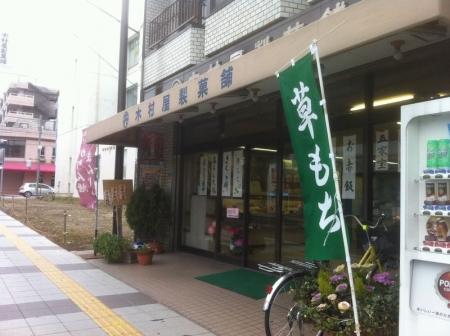 KounosuKimuraya_003_org.jpg