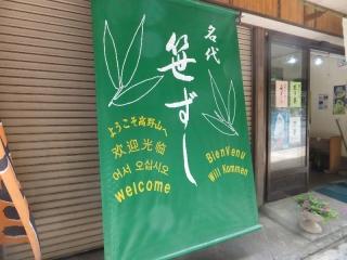 KoyasanOguraya_003_org.jpg