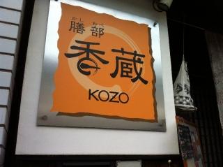 KuramaguchiKashiwabe_001_org.jpg