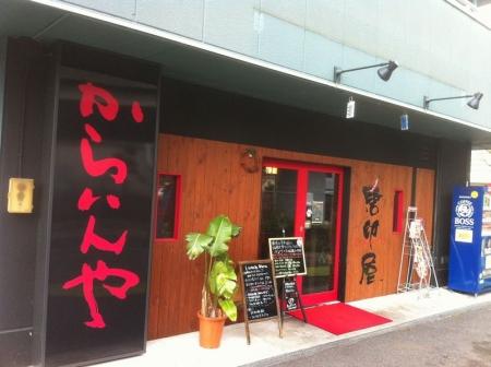 KusatsuKarainya_000_org.jpg