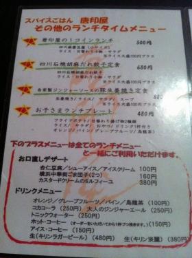 KusatsuKarainya_001_org.jpg