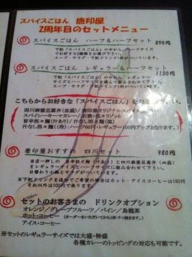 KusatsuKarainya_002_org.jpg