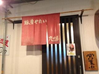 KusatsuKusuo_000_org.jpg