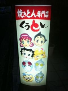 KutonSakai_101_org.jpg