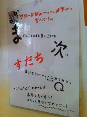 MethiTenma_004_org.jpg