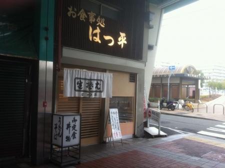MinatogawaHatsuhei_000_org.jpg