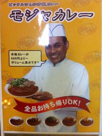 MojacurryShinsaibashi_000_org.jpg