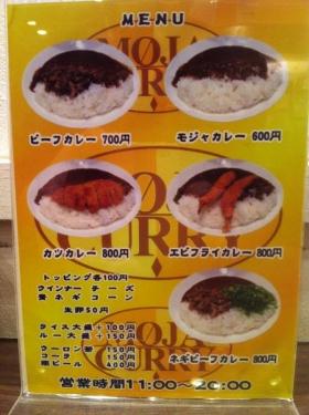 MojacurryShinsaibashi_001_org.jpg