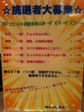 MojacurryShinsaibashi_002_org.jpg