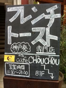 MotomachiChouChou_001_org.jpg