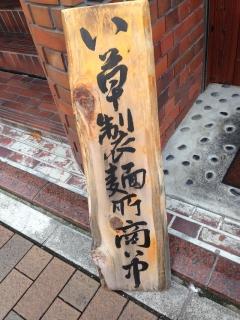 MotomachiIgusa_001_org2.jpg