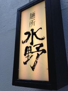 MotomachiMizuno_008_org2.jpg