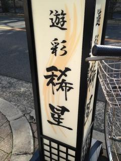 NagaiKirari_004_org.jpg