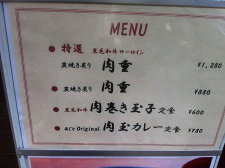 NambaAjito_000_org.jpg