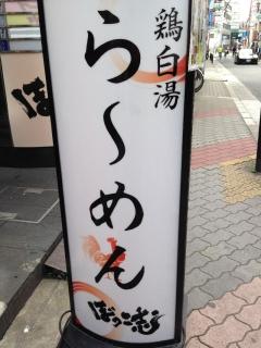 NambaBokkoshi_002_org.jpg