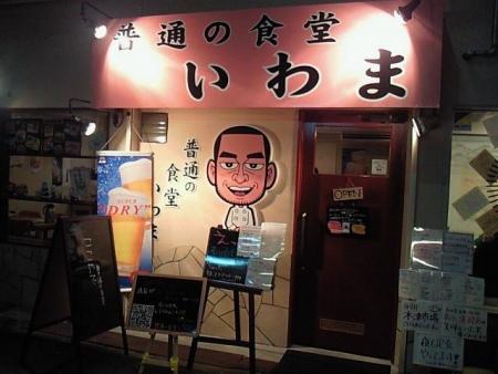 NambaIwama_000_org.jpg