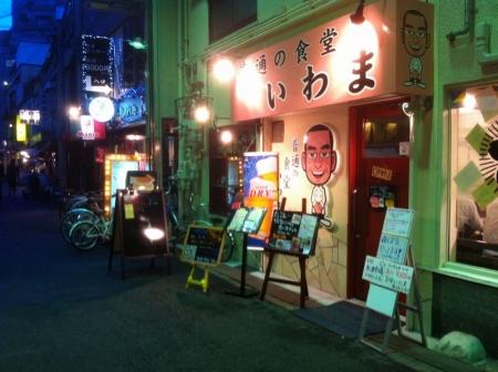 NambaIwama_100_org.jpg