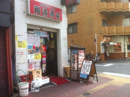 NambaSakaba_000_org.jpg