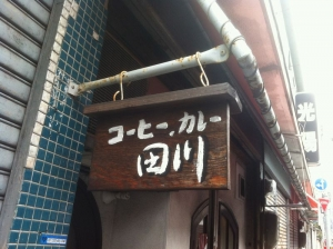 NaraTagawa_012_org2.jpg