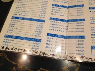 NewShanghaiSakahon_004_org3.jpg