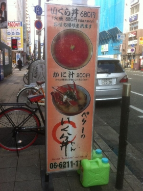 NipponbashiPerry_009_org.jpg