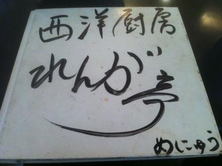 OkayamaRengatei_002_org.jpg