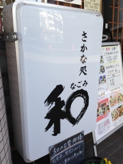 OmotoNagomi_001_org.jpg