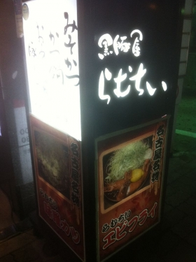 SakaeRamuchii_000_org.jpg