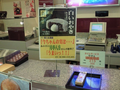 SazaeSuma_003_org.jpg