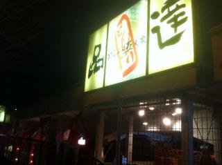 ShinatatsuWheyDontei_000_org.jpg