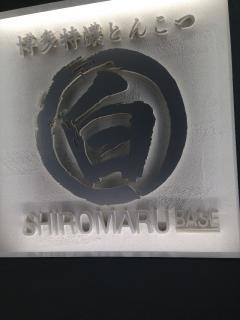 ShiromaruBaseDoyama_002_org.jpg
