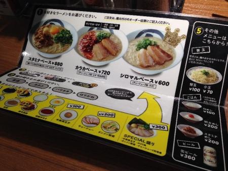 ShiromaruBaseDoyama_004_org.jpg