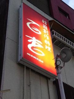 ShotensakaMomoan_001_org.jpg