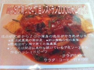 SonodaZoo_001_org.jpg