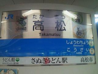 Takamatsu3toku_000_org.jpg