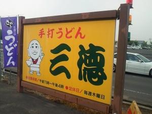 Takamatsu3toku_002_org.jpg