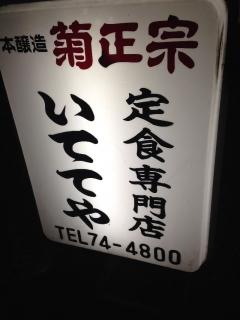 TakatsukiIteteya_000_org.jpg