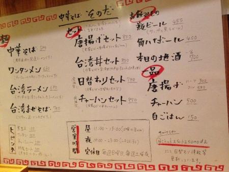TamatsukuriSonoda_002_org.jpg