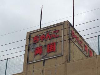 TambaguchiRyogoku_010_org.jpg