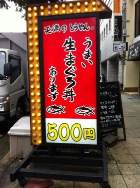 TenmaTorayan_000_org.jpg